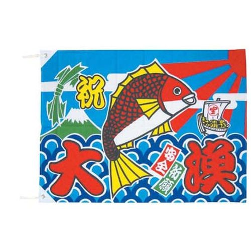 上西産業 大漁旗 K26-21B 100×150 YJN6102