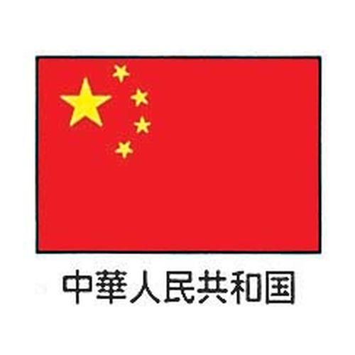 上西産業 エクスラン万国旗 70×105cm 中華人民共和国 YJN7001