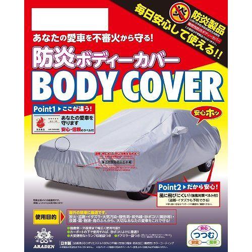 アラデン 車用 防炎ボディーカバー 車体カバー BB-N6【S1】
