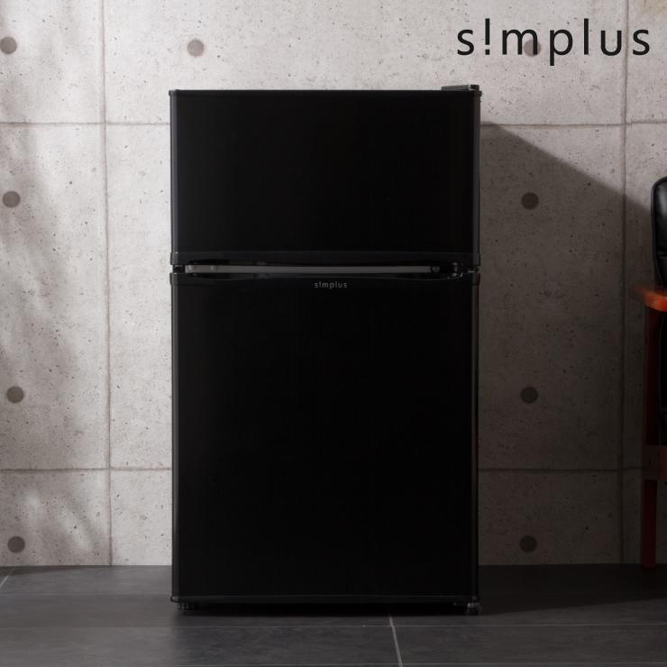 冷蔵庫 simplus シンプラス 2ドア冷蔵庫 90L SP-90L2-BK ブラック 冷凍庫 2ドア 省エネ 左右 両開き 1人暮らし 黒(代引不可)【送料無料】