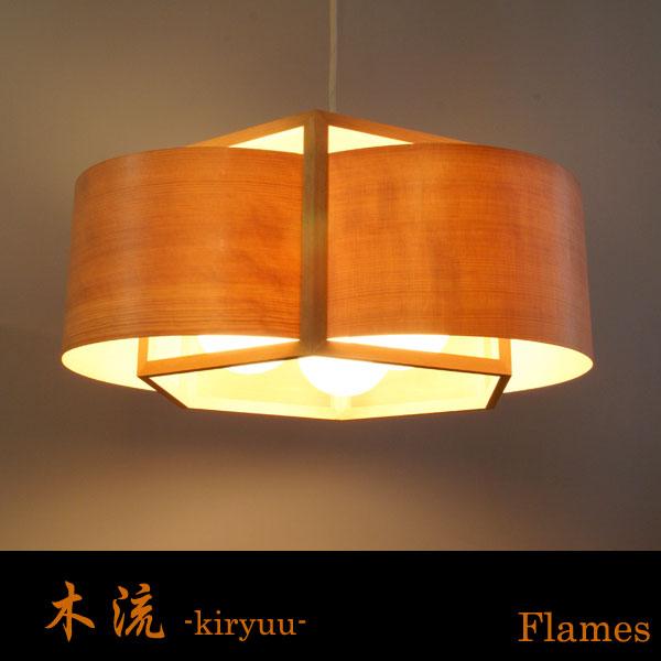 ペンダントライト 和 レトロ Flames フレイムス 木流 kiryu DP 045 キリュウストレート(代引き不可)