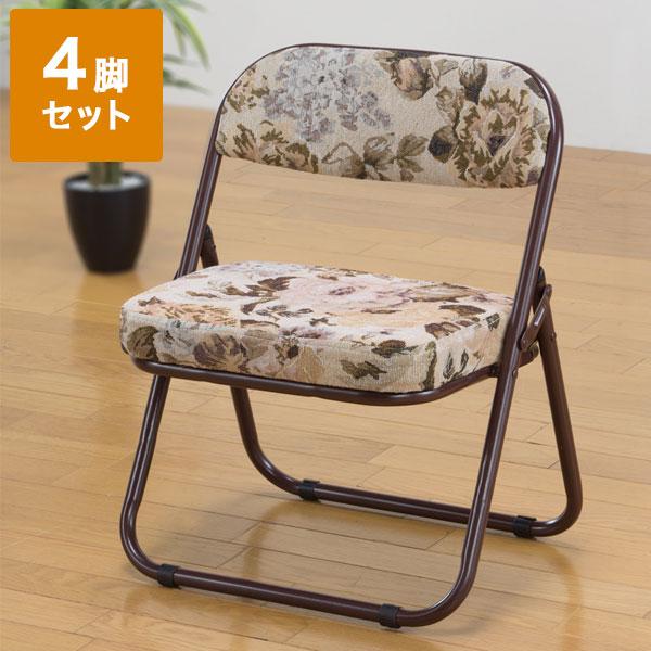 高座椅子 軽くて折りたためる高座椅子 4脚セット 折りたたみ可 座椅子 和座椅子 いす チェア ゴブラン柄(代引不可)【送料無料】【S1】