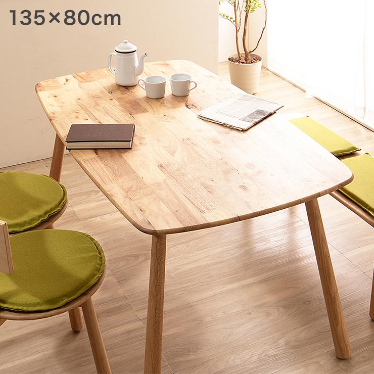Natural Signature ダイニングテーブル ティムバ 135×80cm 天然木 木製 テーブル 食卓テーブル おしゃれ 北欧(代引不可)【送料無料】【S1】