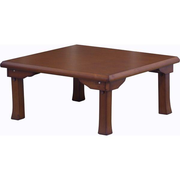 折りたたみ角座卓 座卓 75×75cm テーブル リビングテーブル 折れ脚テーブル ローテーブル(代引不可)【送料無料】【S1】