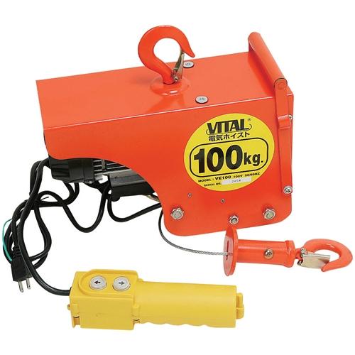バイタル・電気ホイスト‐100kg・VE100 作業工具:スリング・ジャッキ:チェンブロック(代引き不可)【送料無料】