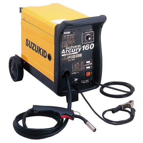 スズキット・半自動溶接機アーキュリー・SAY-160 電動工具:溶接:電気溶接機(代引き不可)【送料無料】【S1】