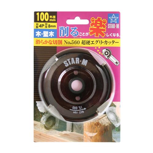 スターエム 超硬エグリ カッター 100MM560(代引不可)【送料無料】
