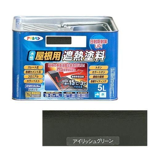アサヒペン 水性屋根用遮熱塗料-5L 5L-アイリッシュグリーン【送料無料】【S1】