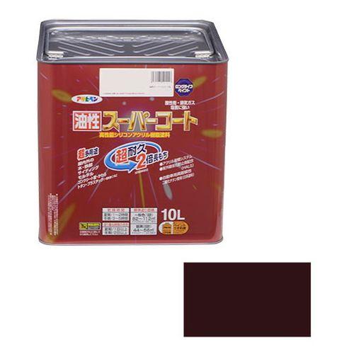 アサヒペン 油性スーパーコート 10L-コゲチャ【送料無料】【S1】