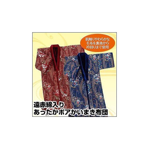 あったか遠赤綿入りボア かいまき布団 2色組 ワイン+ネイビー(代引不可)【送料無料】