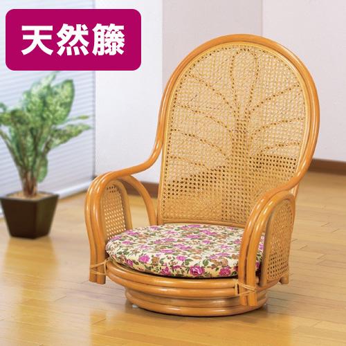 天然籐ハイバック回転座椅子【ロータイプ】座り心地 安定 360度 回転 コンパクト 軽量 リラックス アジアン テイスト(代引不可)【送料無料】