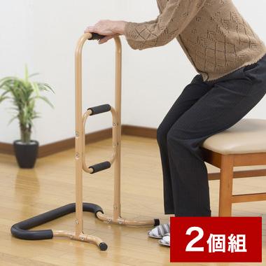立ち上がりサポート手すり 2個組 イス 椅子 ソファ 玄関 トイレ 寝室 サポート 介護 補助(代引不可)【送料無料】