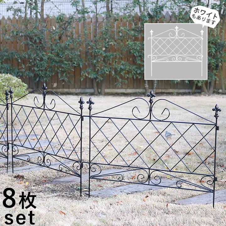 アプローチローフェンス 8枚組 8個 フェンス ヨーロッピアン ガーデン ガーデニング おしゃれ フレンチ 北欧 庭園(代引不可)【送料無料】