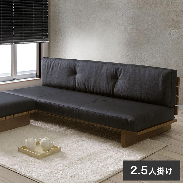 ソファ ローソファ 2.5人掛け 開梱設置無料 本革 sofa ラバーウッド 北欧 おしゃれ ブラック(代引不可)【送料無料】