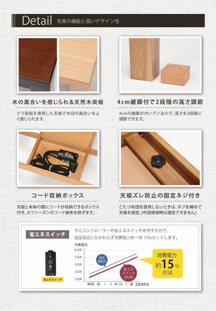 こたつ こたつテーブル 長方形 120×80 天然木 継ぎ脚 継脚 高さ調節 家具調こたつ 家具調こたつテーブル 桔梗120(代引不可)【S1】