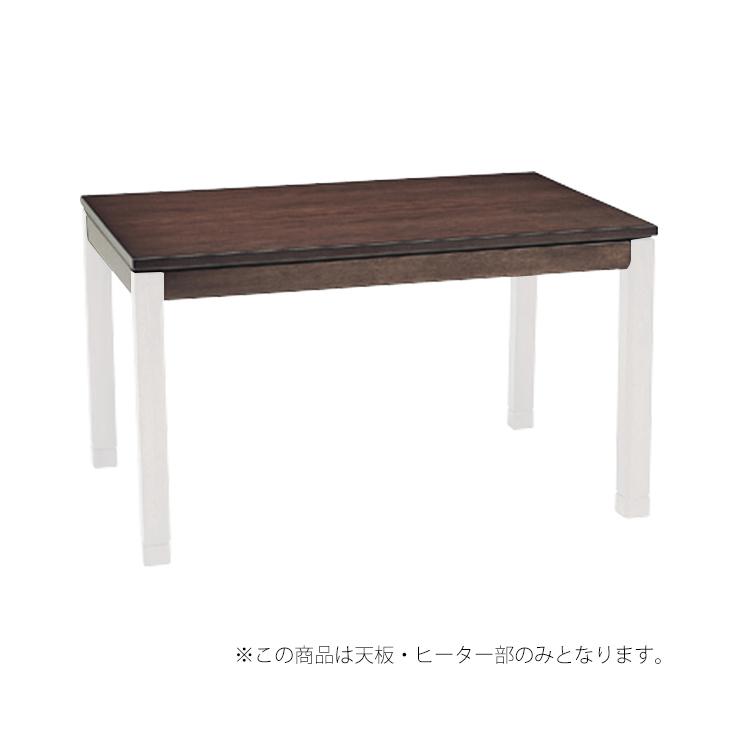 萩原 コタツ天板部(脚以外) シェルタT-120 こたつ 天板(代引不可)【送料無料】