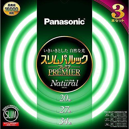 在庫処分 パナソニックスリムパルックプレミア 20形+27形+34形 3本セット ナチュラル色 FHC202734ENW23K 商舗