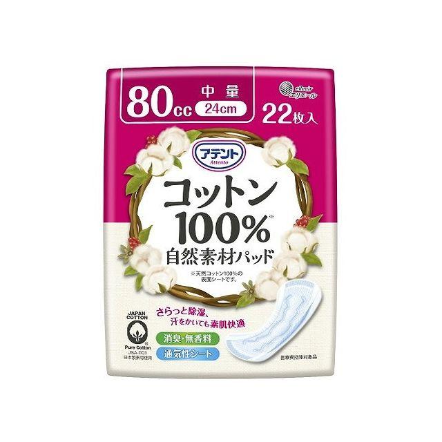 大王製紙 アテント コットン100%自然素材パッド中量 22枚(代引不可)【S1】