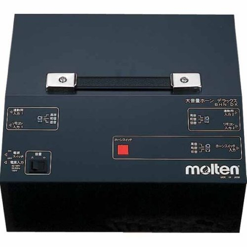モルテン molten 大音量ホーンDX(代引き不可)