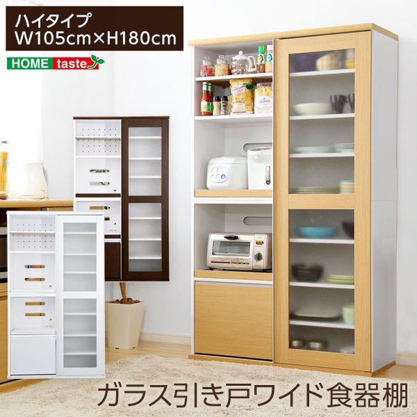 ガラス食器棚 【フォルム】 シリーズ Type1890 食器棚 引き戸 北欧 (代引不可)