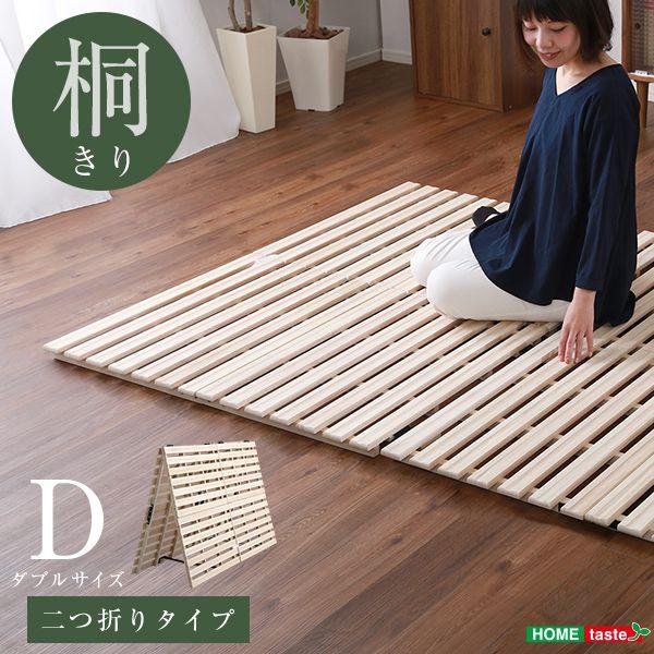 抗菌 桐材 (送料無料) 2つ折り 桐 断熱 (代引不可) 保湿 設計 折りたたみベッド 頑丈 二つ折り すのこベッド ダブル ベッド