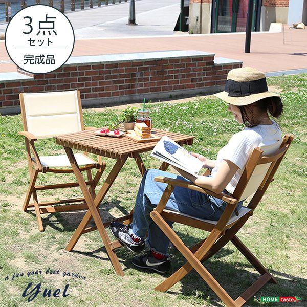 折りたたみガーデンテーブル・チェア肘付き(3点セット)人気素材のアカシア材を使用 | Yuel-ユエル-(代引き不可)【送料無料】