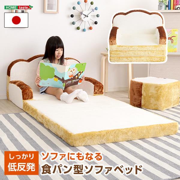 ソファベッド 日本製 食パン型 かわいい ソファ 低反発 マットレス 国産 かわいい おしゃれ (送料無料) (代引不可)