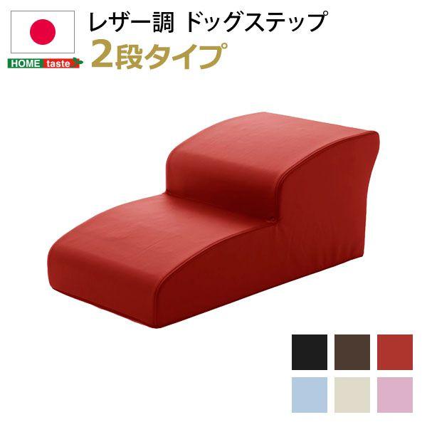 ドッグステップ 日本製 2段 ペット ソファ ベッド 腰痛 腰 保護 小型犬用 おしゃれ シンプル (代引不可) (送料無料)