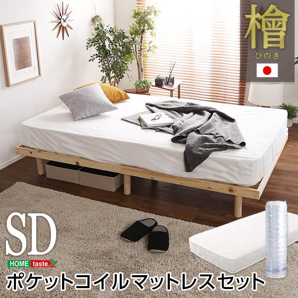 すのこベッド ベッド セミダブル 檜 ヒノキ ローベッド フロアベッド 高さ調節 マットレス付き 脚付きマットレスベッド (代引不可) (送料無料)