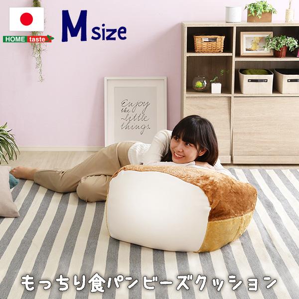 ビーズクッション 日本製 クッション ビーズソファ 食パン型 食パン かわいい Mサイズ 国産 (代引不可) (送料無料)