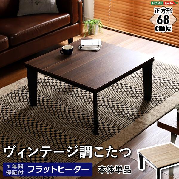 こたつテーブル 正方形 幅68cm 68×68 コタツテーブル 炬燵 カジュアルこたつ ヴィンテージ (送料無料) (代引不可)