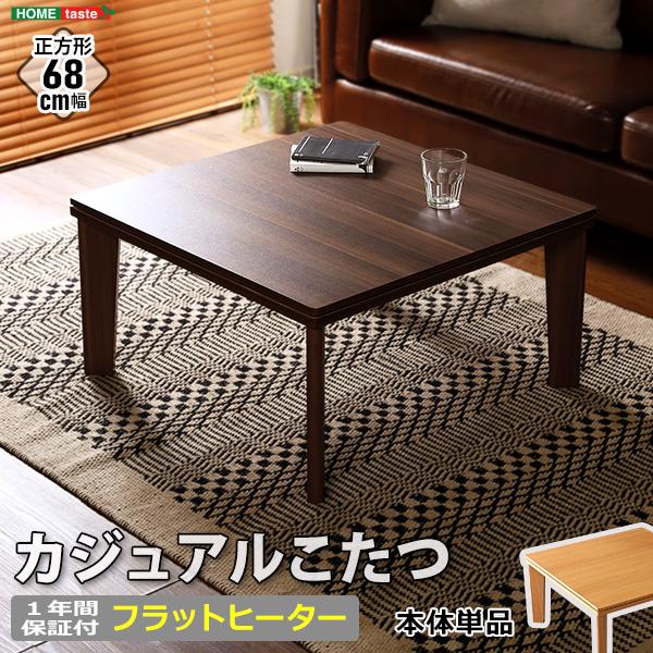 こたつテーブル 68cm 正方形 コタツテーブル 炬燵 カジュアルこたつセット 木調 一人 コンパクト おしゃれ 暖かい (送料無料) (代引不可)