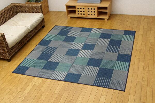 純国産 袋織 い草ラグカーペット 『DX京刺子』 ブルー 約191×191cm(裏:不織布)(代引不可)【送料無料】
