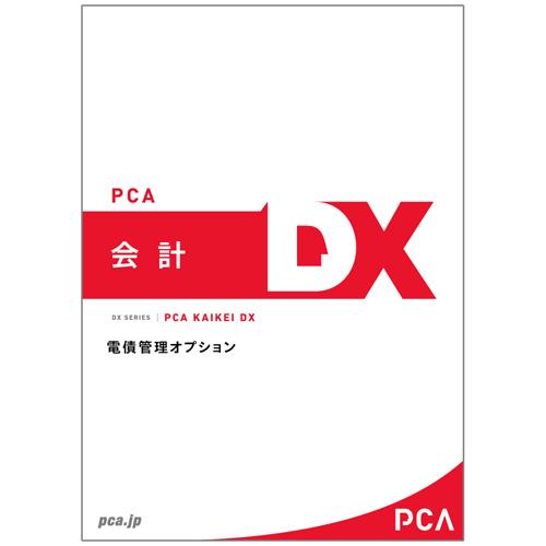ピーシーエー PCA会計DX 電債管理オプション 2CAL DENSAIDX2C(代引き不可)