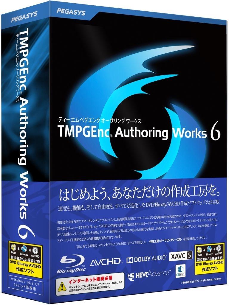 ペガシス TMPGEnc Authoring Works 6 TAW6(代引き不可)