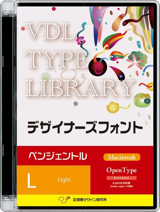 視覚デザイン研究所 VDL TYPE LIBRARY デザイナーズフォント Macintosh版 Open Type ペンジェントル Light 44800(代引き不可)