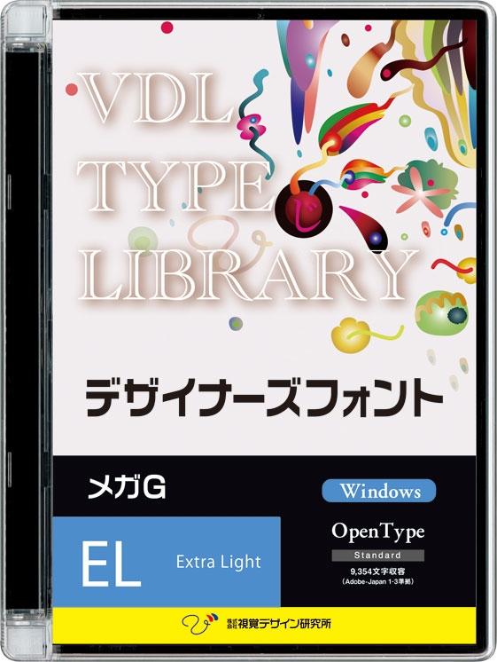 視覚デザイン研究所 VDL TYPE LIBRARY デザイナーズフォント Windows版 Open Type メガG Extra Light 43210(代引き不可)