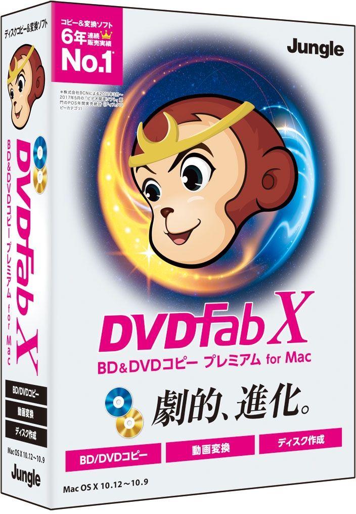 ジャングル DVDFab X BD&DVD コピープレミアム for Mac JP004553(代引き不可)