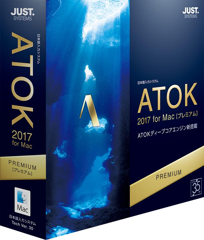 ジャストシステム ATOK 2017 for Mac [プレミアム] 通常版 1276694(代引き不可)