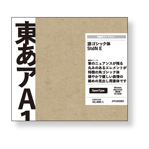 字游工房 游ゴシック体 StdN E YUGOSTDNE(代引き不可)