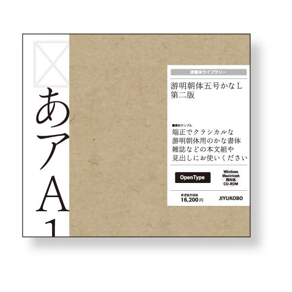 字游工房 游明朝体五号かな L 第二版 YUMIN5L2(代引き不可)