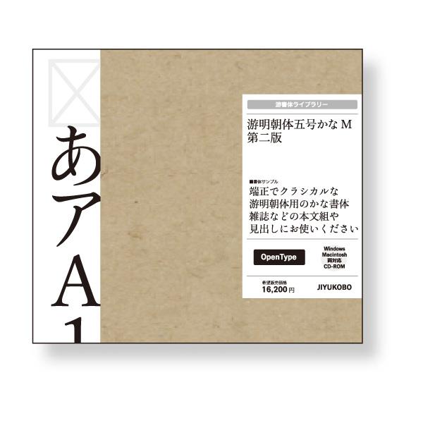 字游工房 游明朝体五号かな M 第二版 YUMIN5M2(代引き不可)