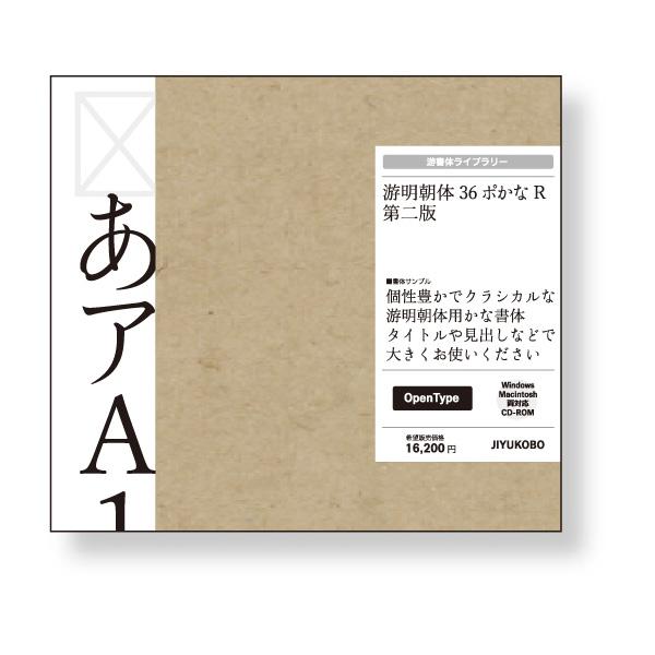字游工房 游明朝体36ポかな R 第二版 YUMIN36R2(代引き不可)