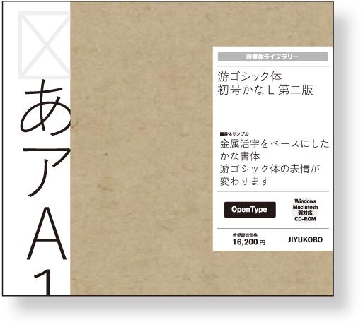 字游工房 游ゴシック体初号かな L 第二版 YUGOSHKNL2(代引き不可)
