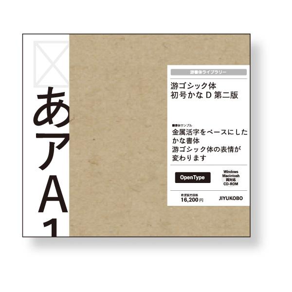 字游工房 游ゴシック体初号かな D 第二版 YUGOSHKND2(代引き不可)