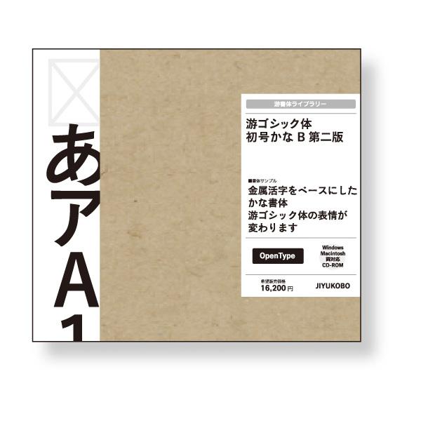字游工房 游ゴシック体初号かな B 第二版 YUGOSHKNB2(代引き不可)