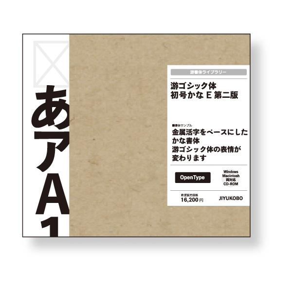 字游工房 游ゴシック体初号かな E 第二版 YUGOSHKNE2(代引き不可)