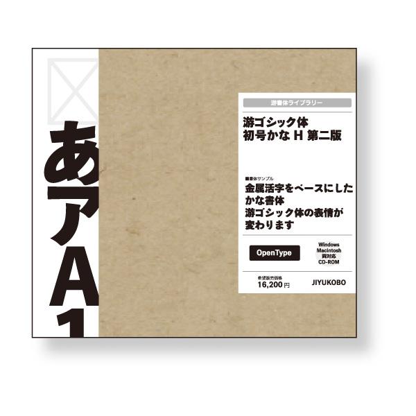 字游工房 游ゴシック体初号かな H 第二版 YUGOSHKNH2(代引き不可)