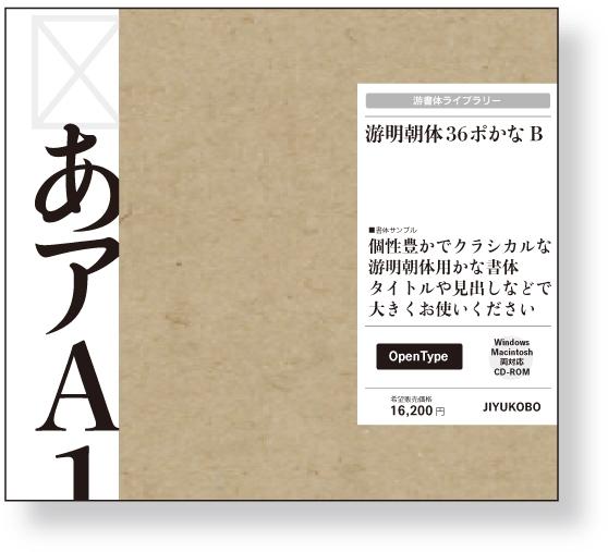 字游工房 游明朝体36ポかな B YUMIN36B(代引き不可)