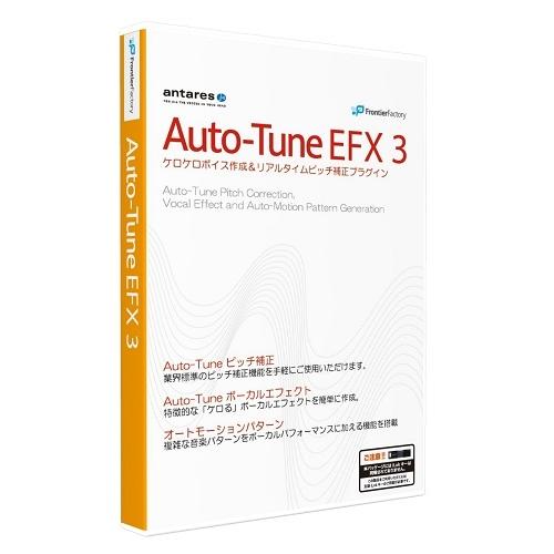 フロンティアファクトリー Auto-Tune EFX 3 価格改定版 ATAX30H112(代引き不可)